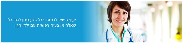 מוקד רפואי לגני ילדים ומוסדות חינוך